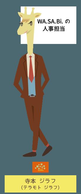 WA.SA.Bi.の人事担当 | 寺本 ジラフ(テラモト ジラフ)