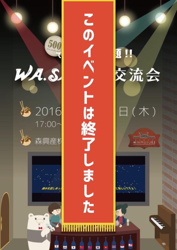 WA.SA.Bi.交流会/2016.06