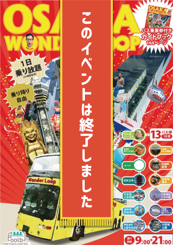 OSAKA WONDER LOOP BUS(無料)試乗体験募集!!!