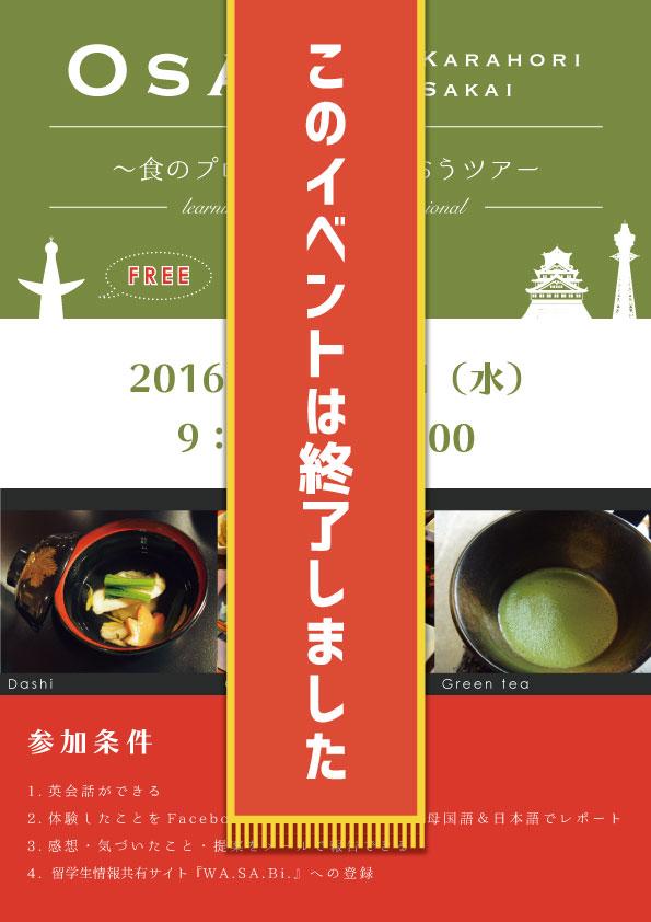 大阪~食のプロ~目利き(めきき)に会おうツアー