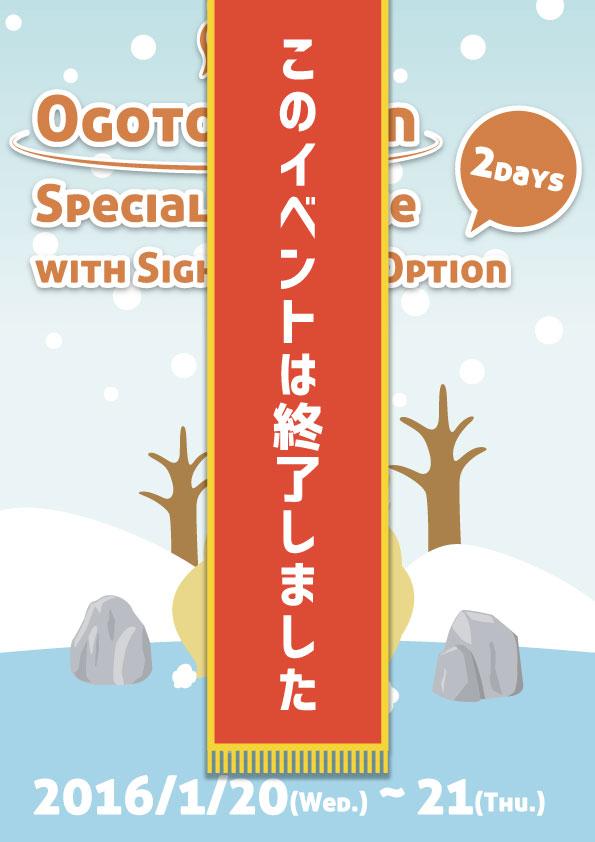おごと温泉・観光TOUR