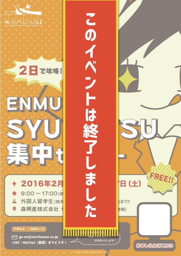 ENMUSUBi「SYUKATSU-就活」集中セミナー