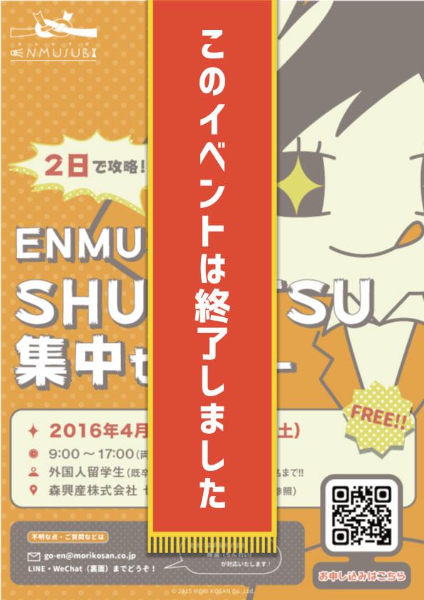 SHUKATSU集中セミナー★4月度