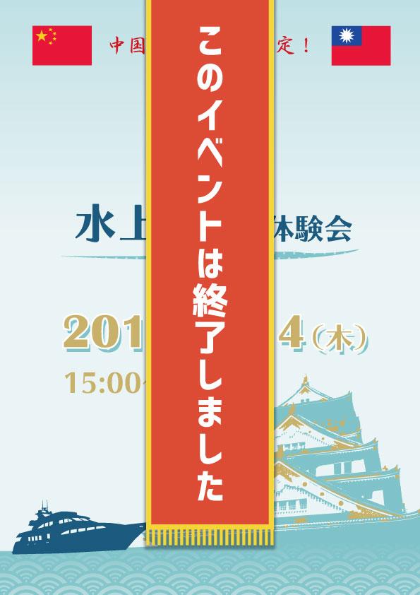 「水の都」大阪の水上クルーズ体験会