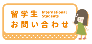 留学生問い合わせ