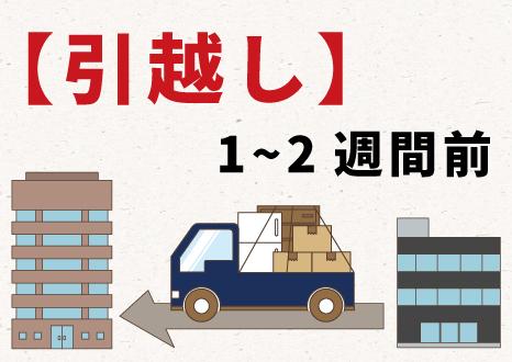 【住宅】引っ越し(1~2週間前の)スケジュール