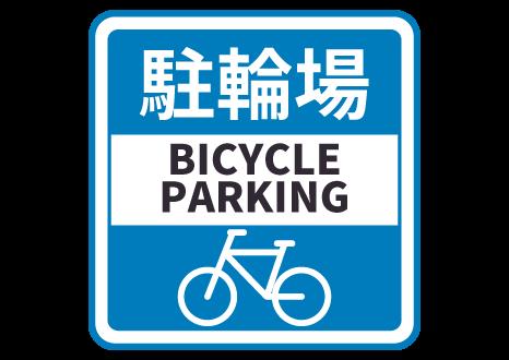 【乗り物】自転車駐輪場の使い方は?