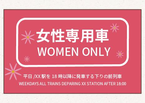 1.女性専用車両(じょせいせんようしゃりょう)って何?