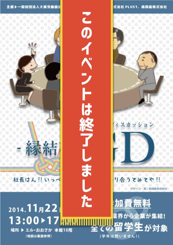 -縁結び- GD(グループディスカッション)