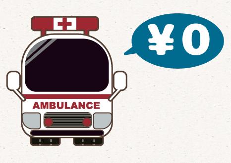 1.救急車(きゅうきゅうしゃ:Ambulance)を呼ぶとお金がかかるの?