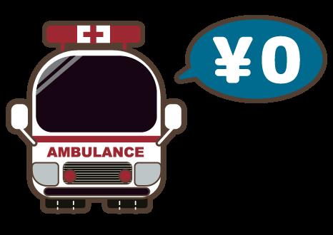 【救急】救急車を呼ぶとお金がかかるの?