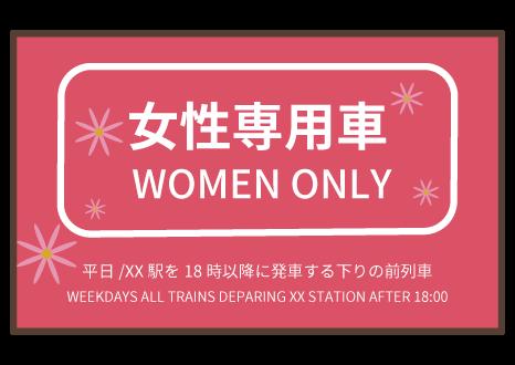 【乗り物】女性専用車両って何?