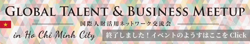 20171021kokusaijinzai-2