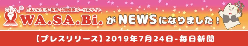 20190724mainichi