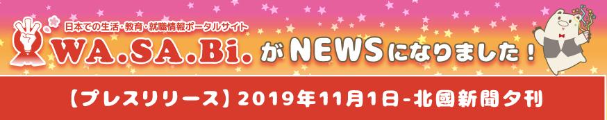 20191101hokkoku