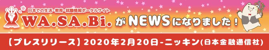 20200220nikkin