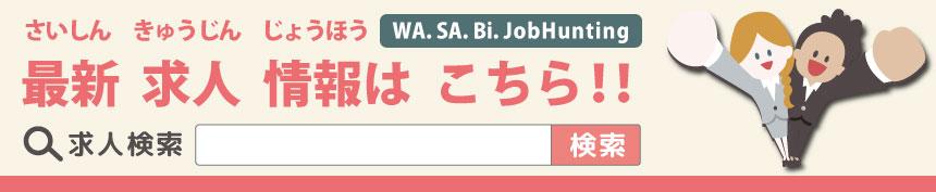 wasabijobhunting
