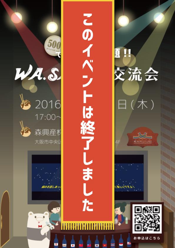 WA.SA.Bi.交流会/2016.07