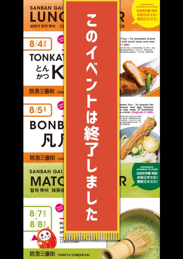 大阪グルメをお得に体験!阪急三番街ランチツアー♪