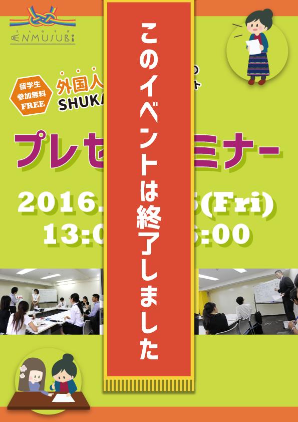 ENMUSUBi2016 留学生のためのプレゼンセミナー