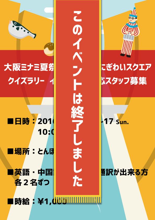 大阪ミナミ夏祭り2016  Inbound対応Staff募集