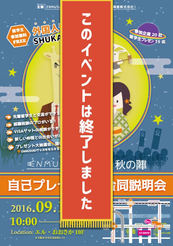 ENMUSUBi2016-秋