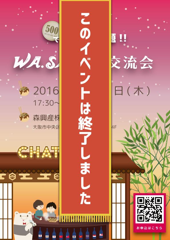 WA.SA.Bi.交流会/2016.09