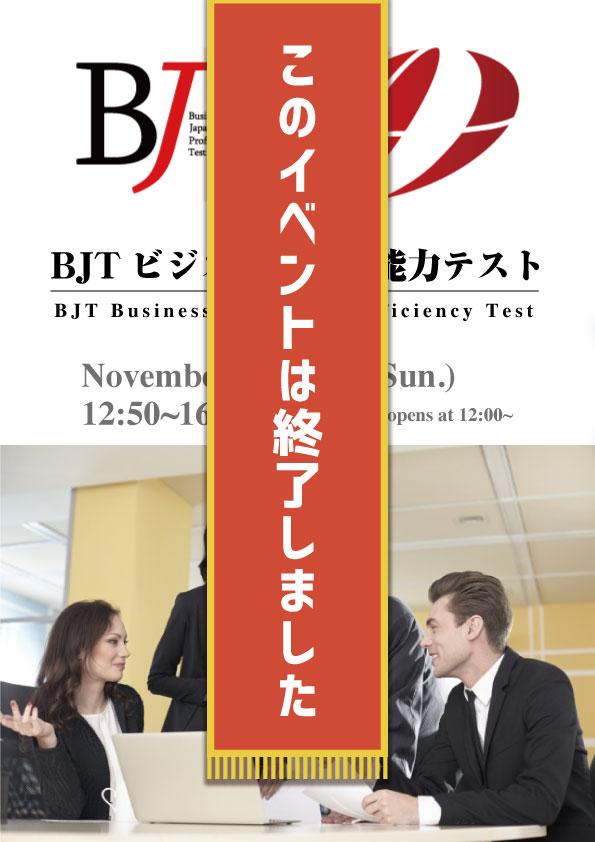 BJT(ビジネス日本語能力テスト)