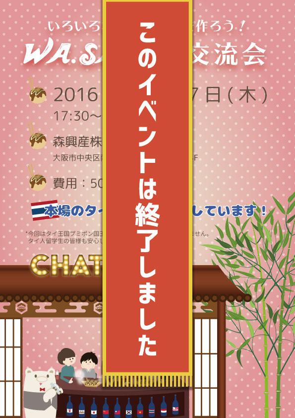WA.SA.Bi.交流会/2016.10