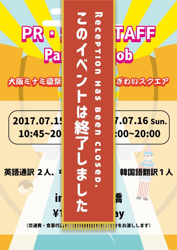 《アルバイト》道頓堀でのEVENT STAFF!