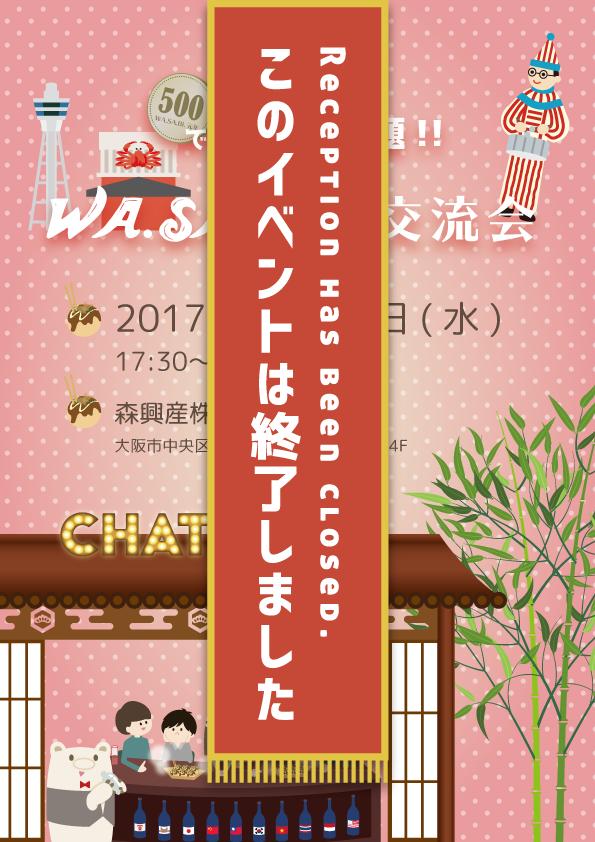 WA.SA.Bi.交流会/2017