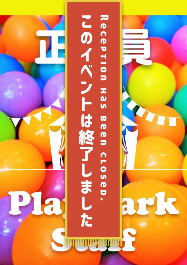 【正社員】Play Park 子どもの遊び場運営