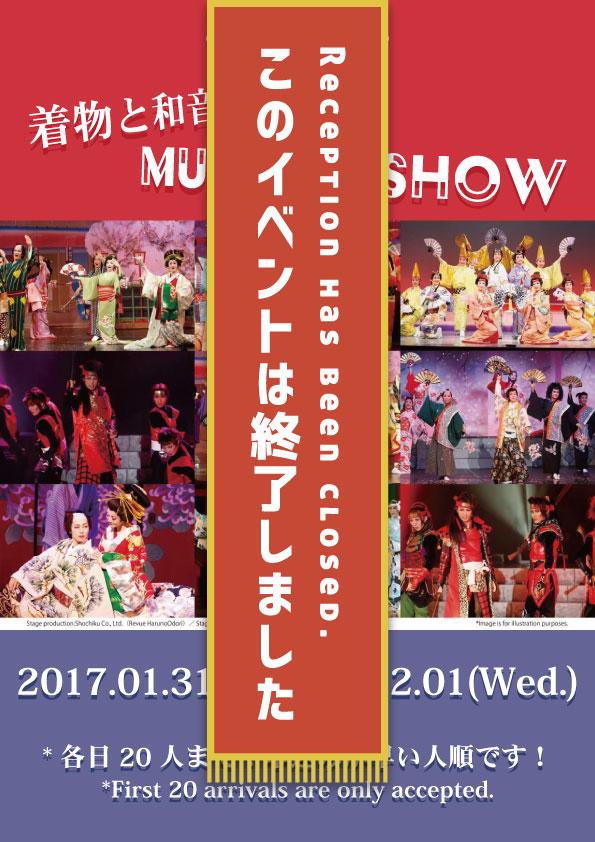 【無料イベント】着物と和音楽のMusical Show