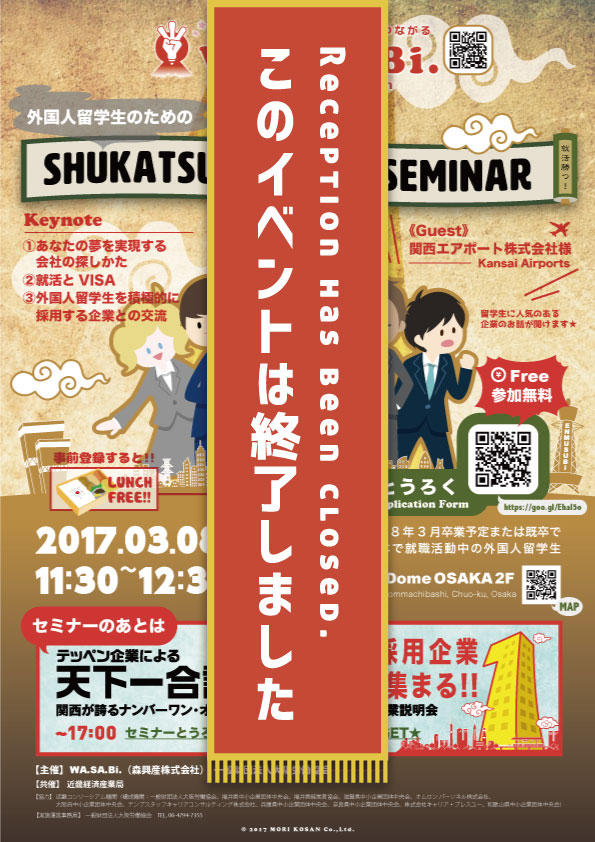 SHUKATSU SUCCESS SEMINAR in 天下一合説