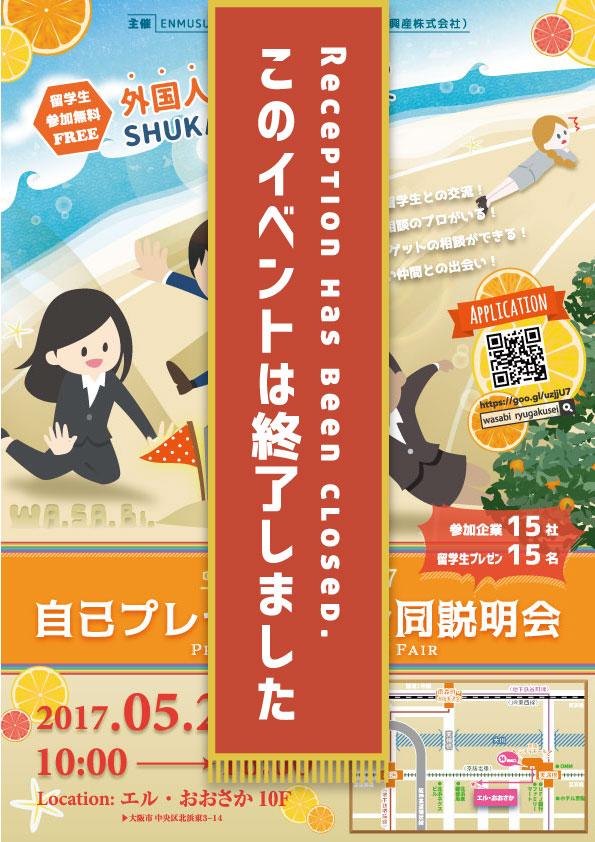 "ENMUSUBi2017-5月 ""自己プレゼン会+合同説明会"""