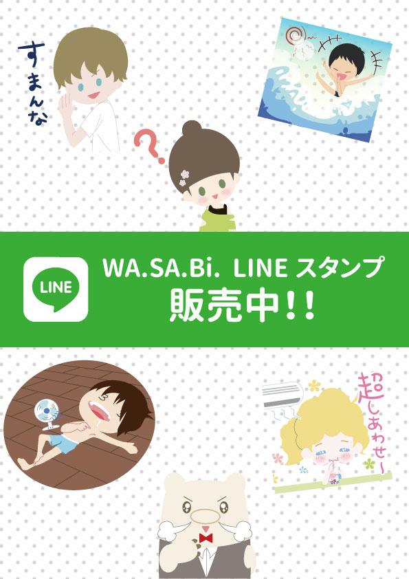WA.SA.Bi. LINEスタンプ販売中!