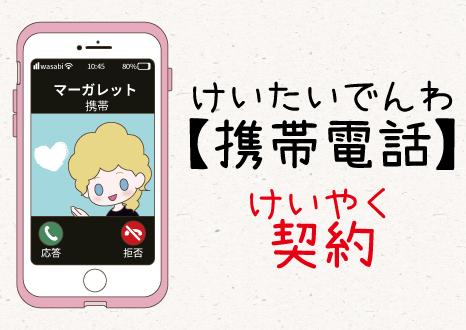 日本での携帯電話(mobile phone)のけいやく