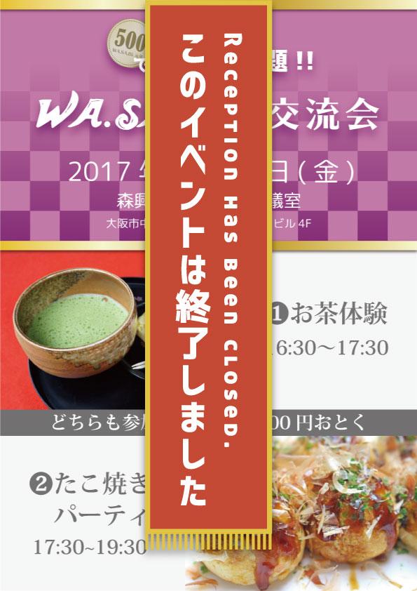 WA.SA.Bi.交流会2017-06
