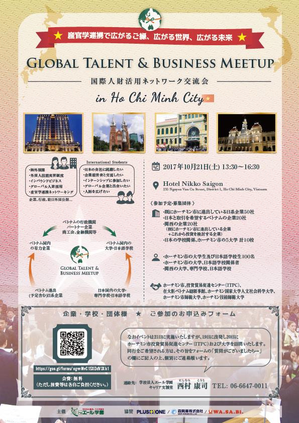 国際人財活用ネットワーク交流会 in Ho Chi Minh City