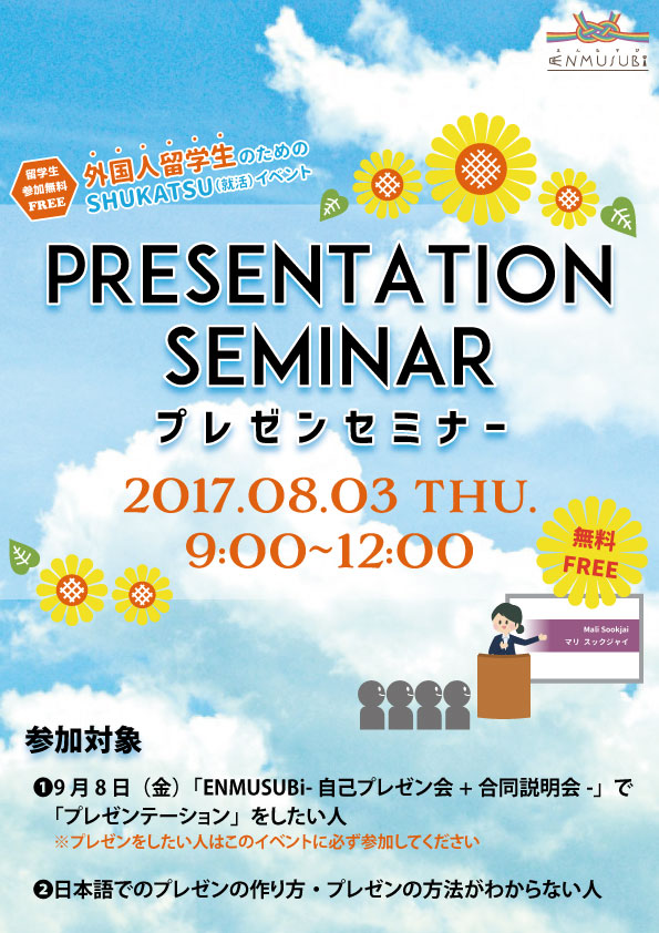 170726Presentation-Seminar(JPN)