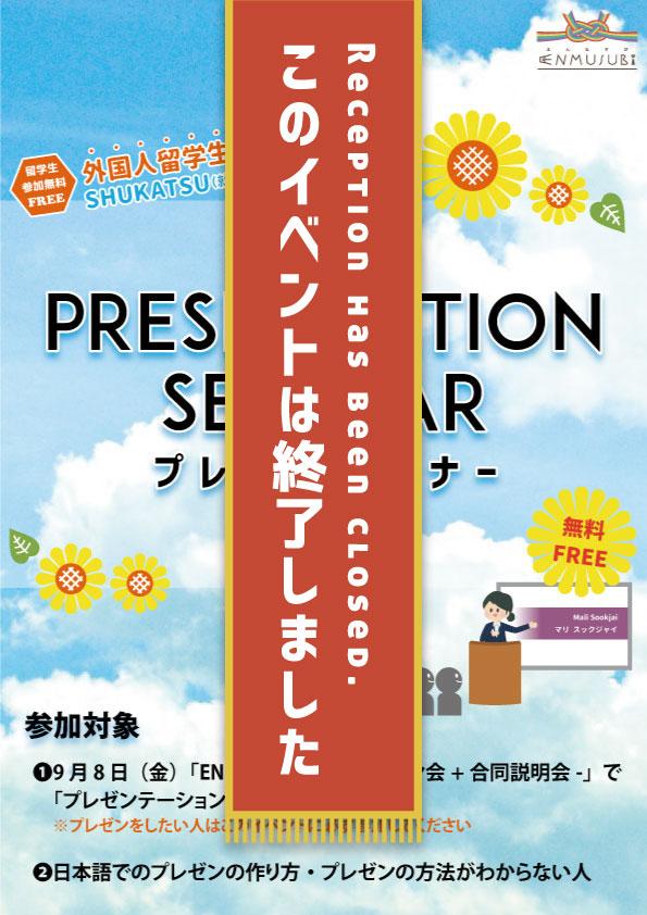 《就活》Presentation Seminar