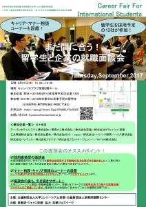 京都就職面談会チラシ