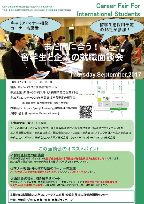 《就活》まだ間に合う!留学生と企業の就職面談会