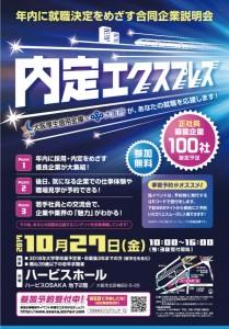 大阪-内定エクスプレス2017_A4_0908just