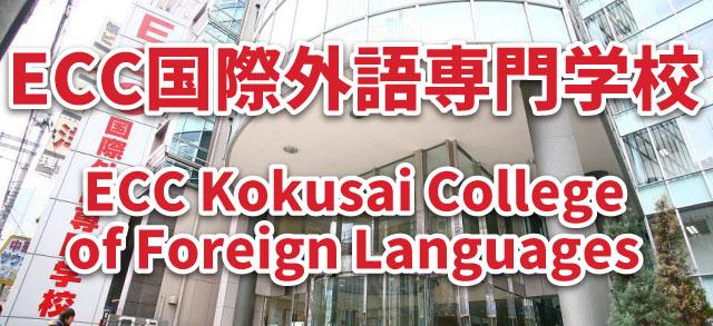 ECC国際外語専門学校 by 台湾人Hさん【2】