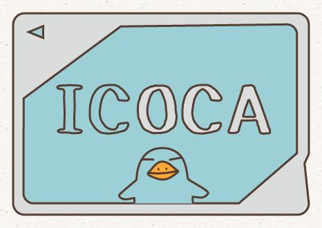 【乗り物】ICOCAとは?