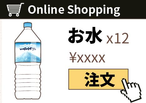 お水はネット注文をすると便利!