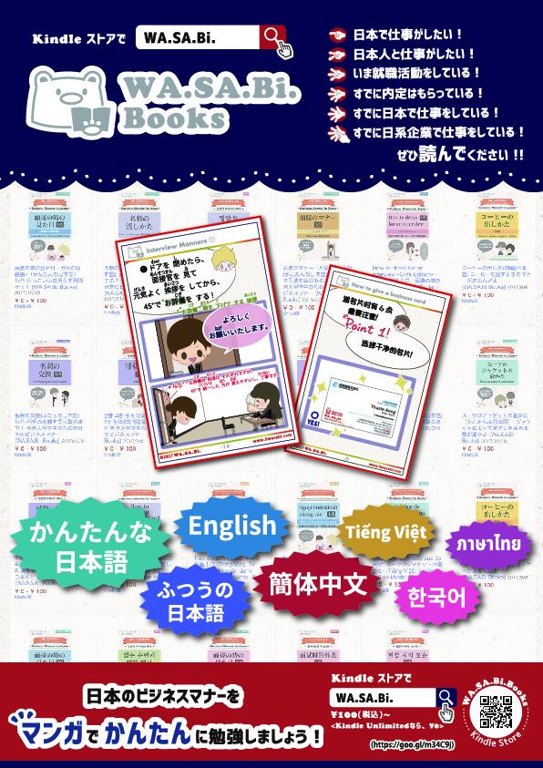日本の「ビジネスマナー」の紹介「マンガ」_WA.SA.Bi.Books!!