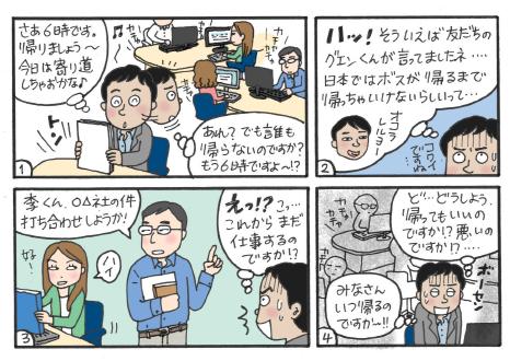ひょっとして…、日本って残業が当たり前!?