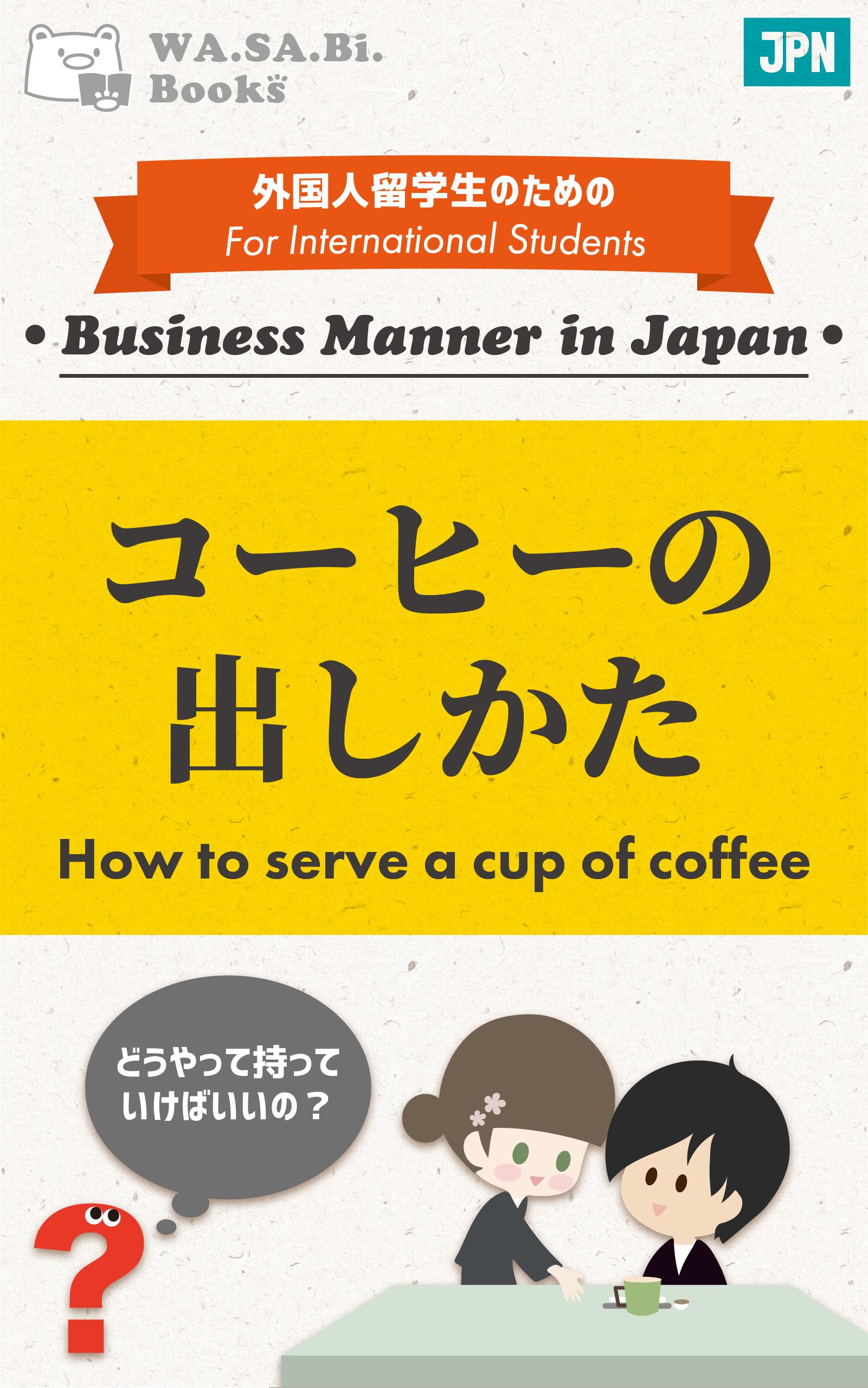 コーヒーの出し方②